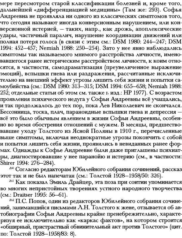 DJVU. Русская литература и психоанализ. Ранкур-Лаферьер Д. Страница 852. Читать онлайн