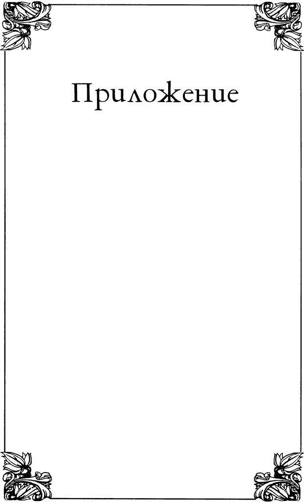 DJVU. Русская литература и психоанализ. Ранкур-Лаферьер Д. Страница 853. Читать онлайн
