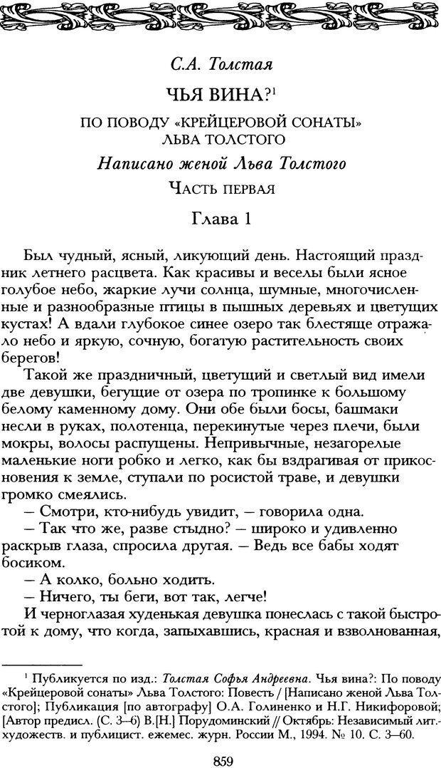 DJVU. Русская литература и психоанализ. Ранкур-Лаферьер Д. Страница 854. Читать онлайн