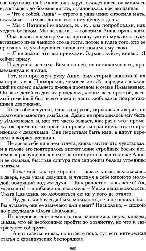 DJVU. Русская литература и психоанализ. Ранкур-Лаферьер Д. Страница 855. Читать онлайн