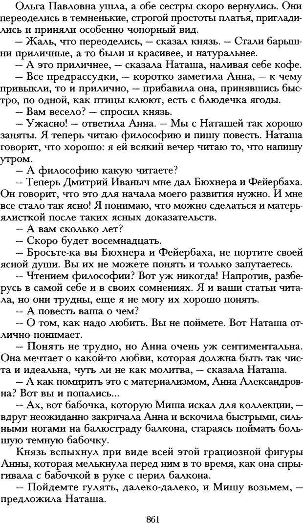 DJVU. Русская литература и психоанализ. Ранкур-Лаферьер Д. Страница 856. Читать онлайн