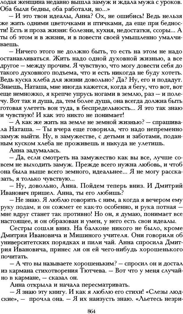 DJVU. Русская литература и психоанализ. Ранкур-Лаферьер Д. Страница 859. Читать онлайн