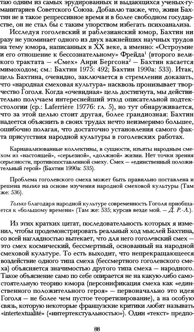 DJVU. Русская литература и психоанализ. Ранкур-Лаферьер Д. Страница 86. Читать онлайн