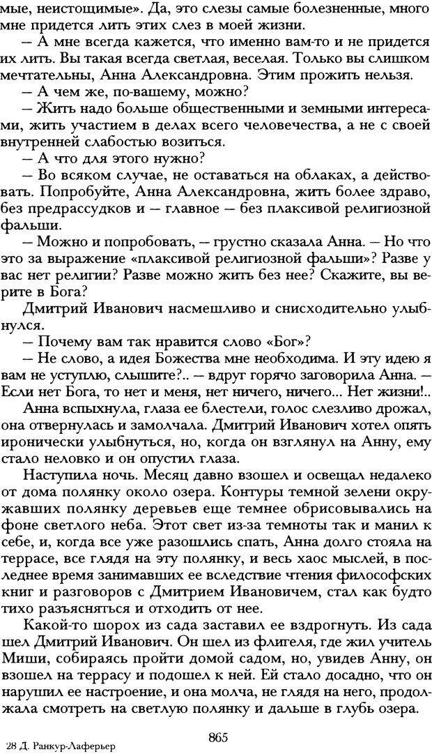DJVU. Русская литература и психоанализ. Ранкур-Лаферьер Д. Страница 860. Читать онлайн