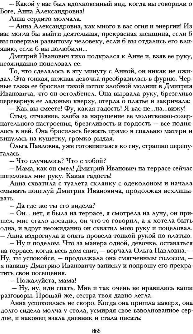 DJVU. Русская литература и психоанализ. Ранкур-Лаферьер Д. Страница 861. Читать онлайн