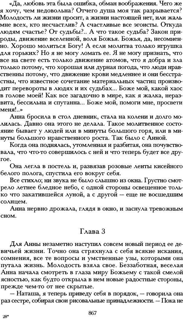 DJVU. Русская литература и психоанализ. Ранкур-Лаферьер Д. Страница 862. Читать онлайн