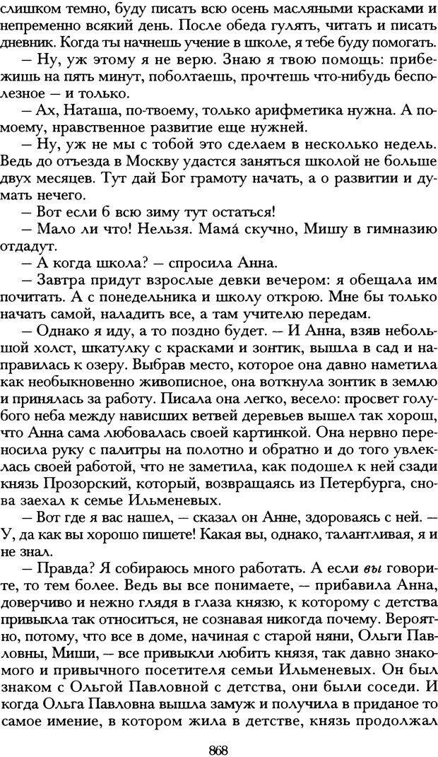 DJVU. Русская литература и психоанализ. Ранкур-Лаферьер Д. Страница 863. Читать онлайн