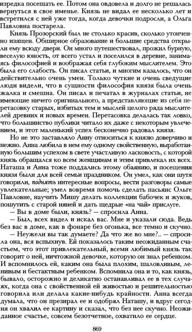 DJVU. Русская литература и психоанализ. Ранкур-Лаферьер Д. Страница 864. Читать онлайн