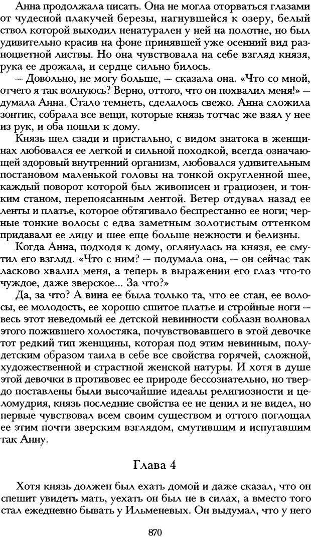 DJVU. Русская литература и психоанализ. Ранкур-Лаферьер Д. Страница 865. Читать онлайн