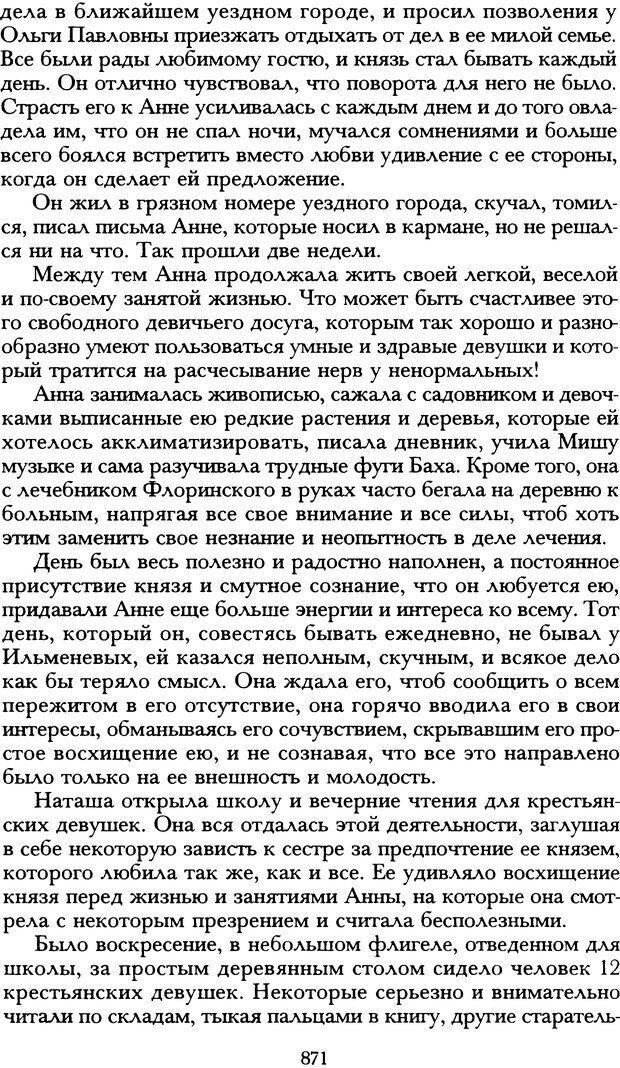 DJVU. Русская литература и психоанализ. Ранкур-Лаферьер Д. Страница 866. Читать онлайн