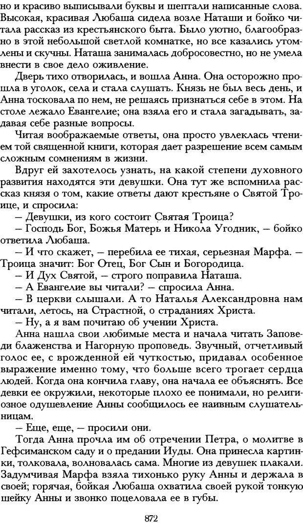 DJVU. Русская литература и психоанализ. Ранкур-Лаферьер Д. Страница 867. Читать онлайн