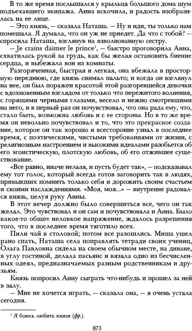 DJVU. Русская литература и психоанализ. Ранкур-Лаферьер Д. Страница 868. Читать онлайн