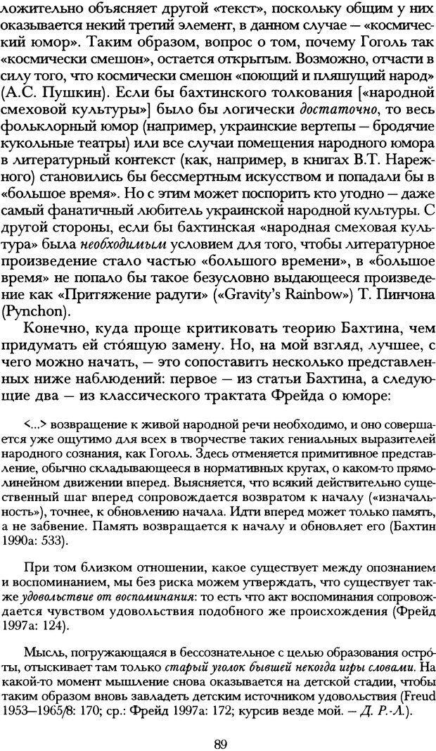 DJVU. Русская литература и психоанализ. Ранкур-Лаферьер Д. Страница 87. Читать онлайн