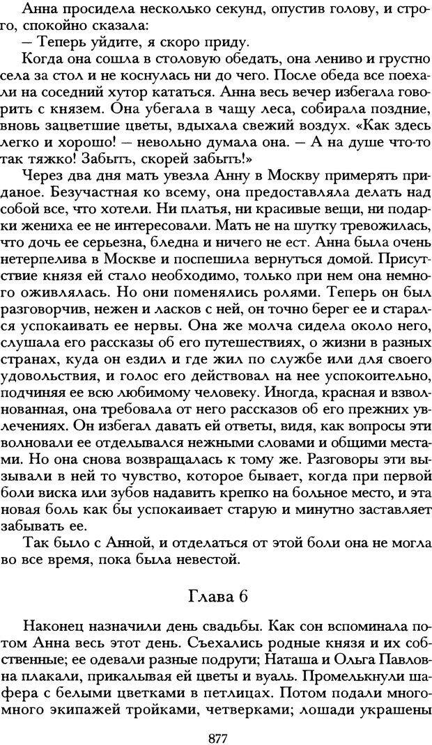DJVU. Русская литература и психоанализ. Ранкур-Лаферьер Д. Страница 872. Читать онлайн