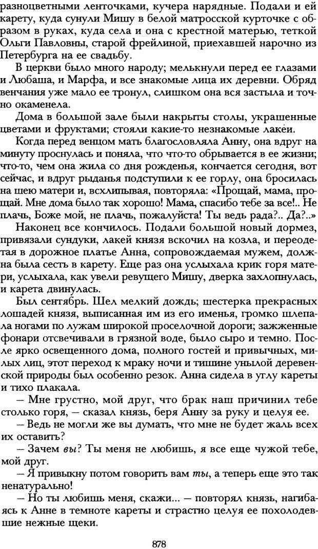 DJVU. Русская литература и психоанализ. Ранкур-Лаферьер Д. Страница 873. Читать онлайн