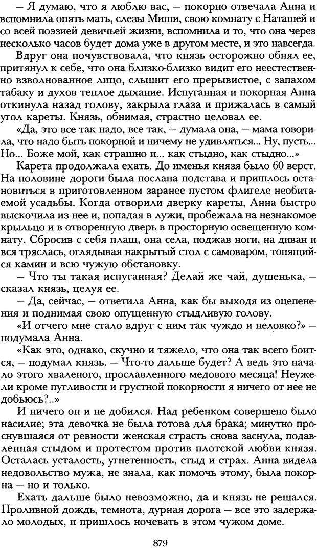 DJVU. Русская литература и психоанализ. Ранкур-Лаферьер Д. Страница 874. Читать онлайн