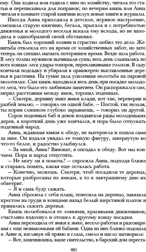 DJVU. Русская литература и психоанализ. Ранкур-Лаферьер Д. Страница 876. Читать онлайн