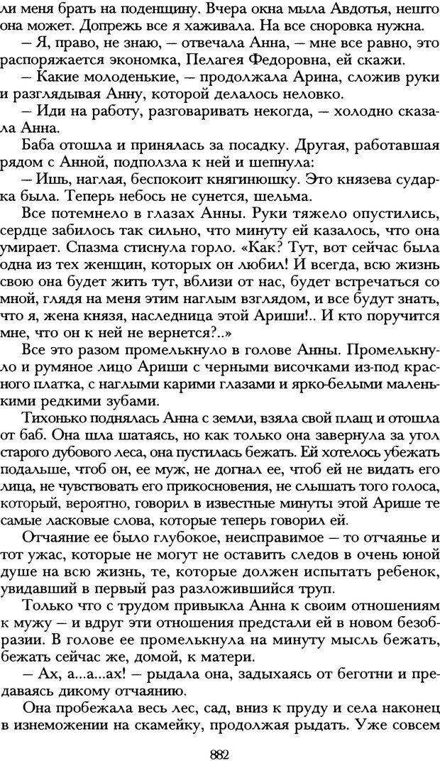 DJVU. Русская литература и психоанализ. Ранкур-Лаферьер Д. Страница 877. Читать онлайн