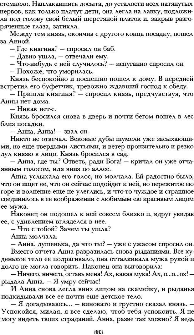 DJVU. Русская литература и психоанализ. Ранкур-Лаферьер Д. Страница 878. Читать онлайн