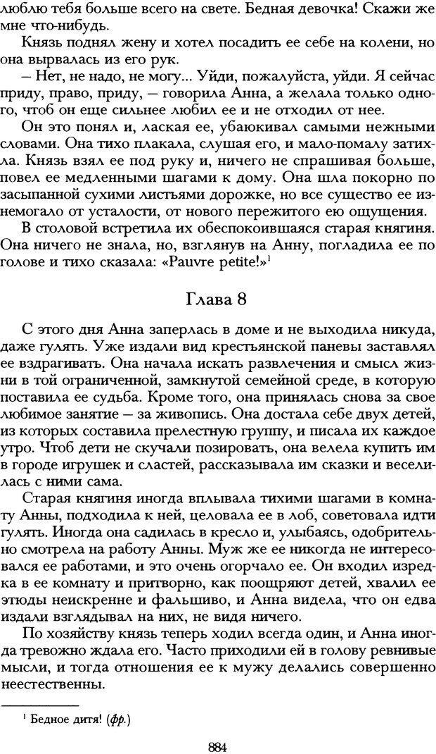 DJVU. Русская литература и психоанализ. Ранкур-Лаферьер Д. Страница 879. Читать онлайн