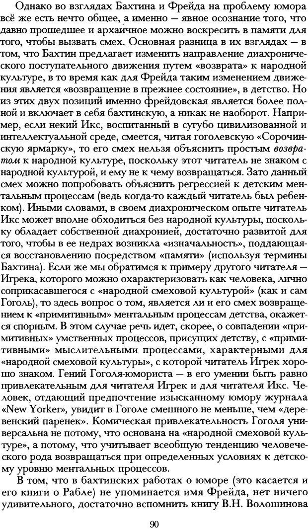 DJVU. Русская литература и психоанализ. Ранкур-Лаферьер Д. Страница 88. Читать онлайн