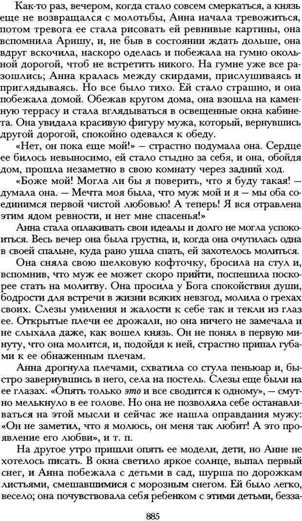 DJVU. Русская литература и психоанализ. Ранкур-Лаферьер Д. Страница 880. Читать онлайн