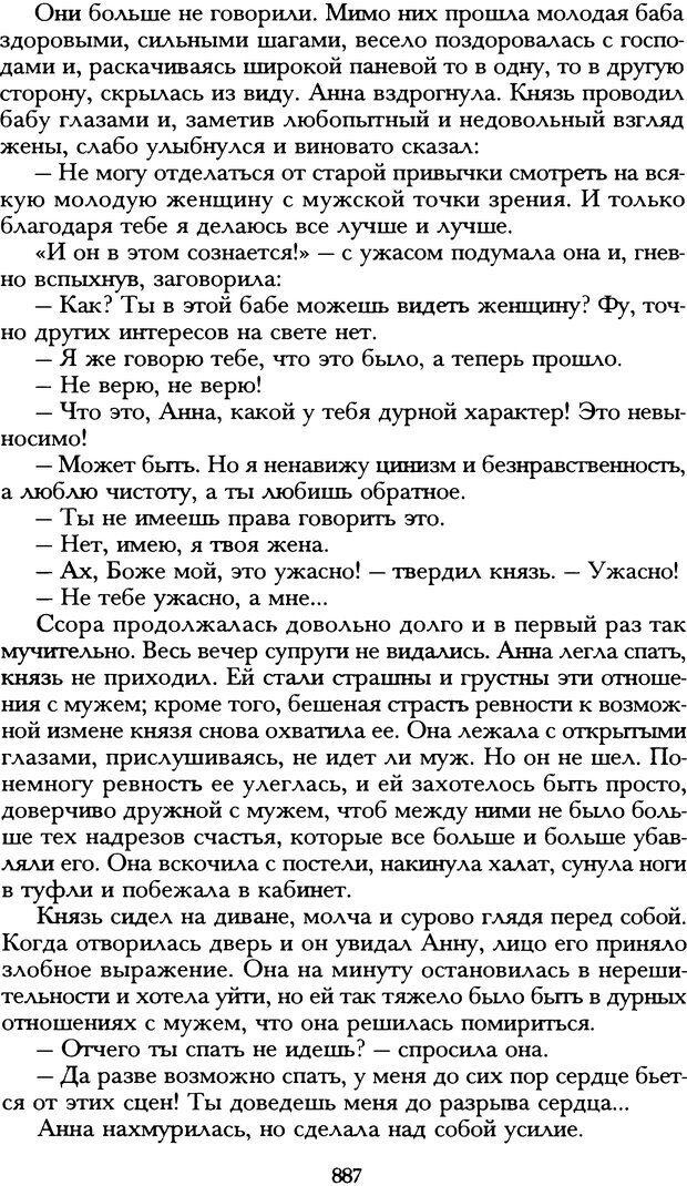 DJVU. Русская литература и психоанализ. Ранкур-Лаферьер Д. Страница 882. Читать онлайн