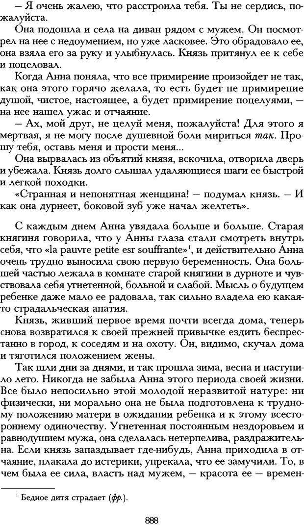DJVU. Русская литература и психоанализ. Ранкур-Лаферьер Д. Страница 883. Читать онлайн