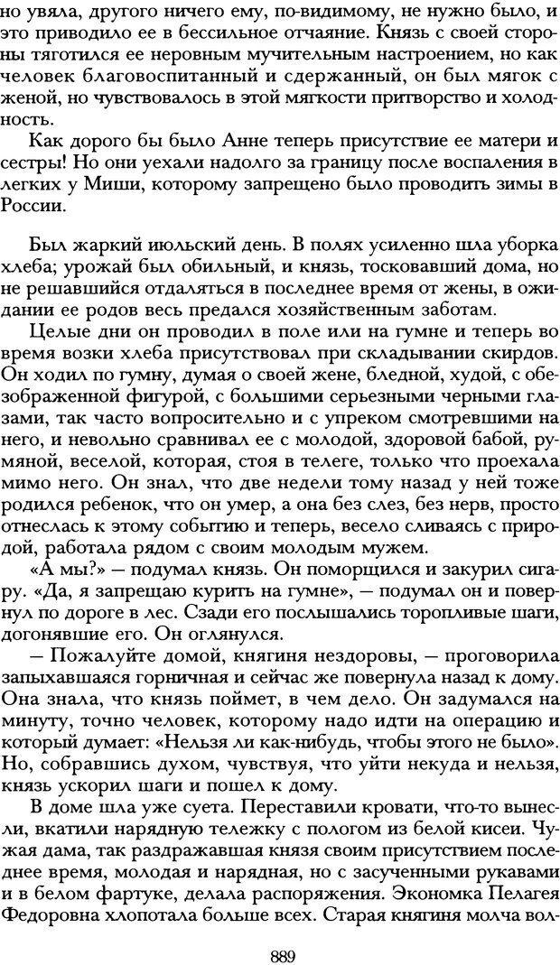 DJVU. Русская литература и психоанализ. Ранкур-Лаферьер Д. Страница 884. Читать онлайн