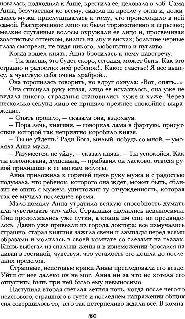 DJVU. Русская литература и психоанализ. Ранкур-Лаферьер Д. Страница 885. Читать онлайн