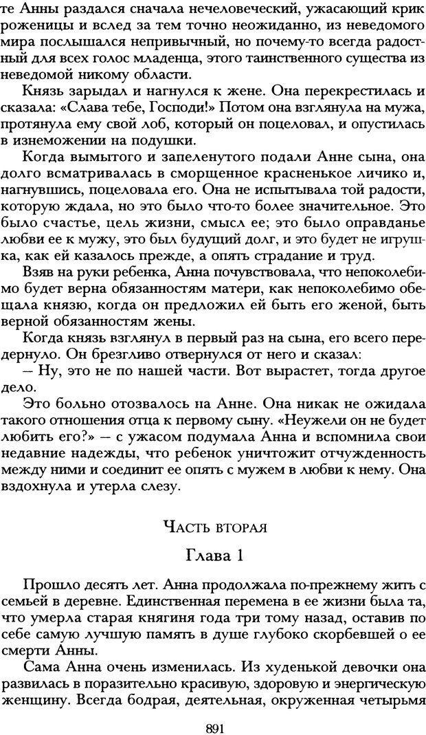 DJVU. Русская литература и психоанализ. Ранкур-Лаферьер Д. Страница 886. Читать онлайн