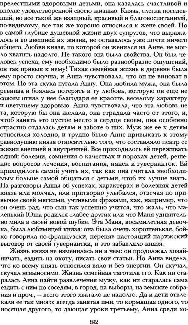 DJVU. Русская литература и психоанализ. Ранкур-Лаферьер Д. Страница 887. Читать онлайн