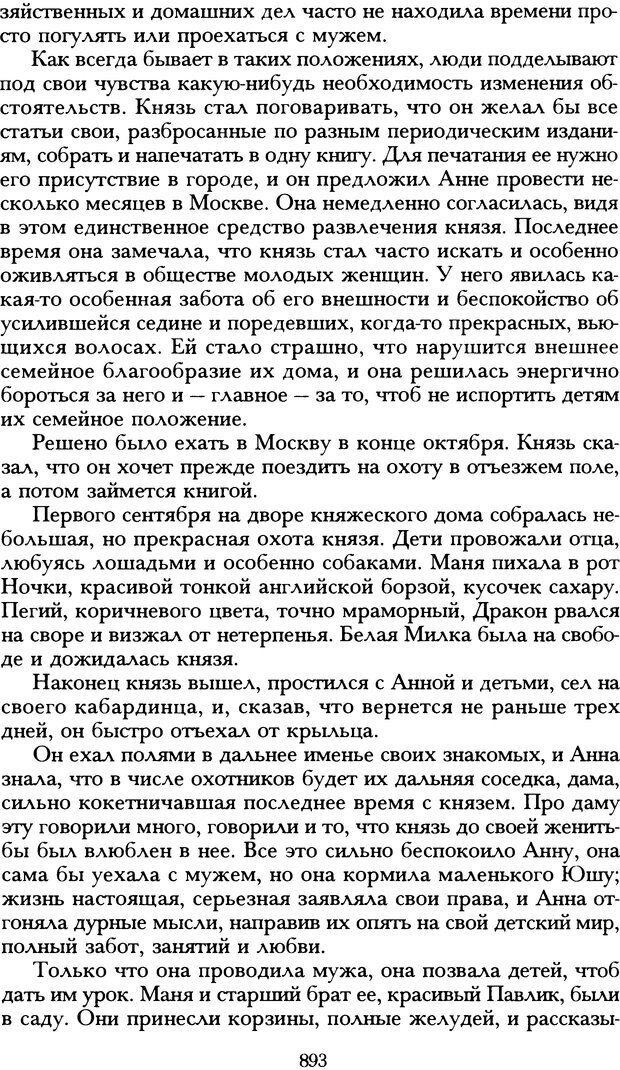 DJVU. Русская литература и психоанализ. Ранкур-Лаферьер Д. Страница 888. Читать онлайн