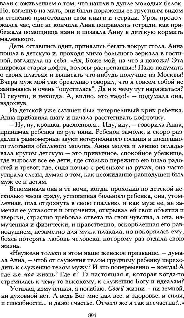 DJVU. Русская литература и психоанализ. Ранкур-Лаферьер Д. Страница 889. Читать онлайн