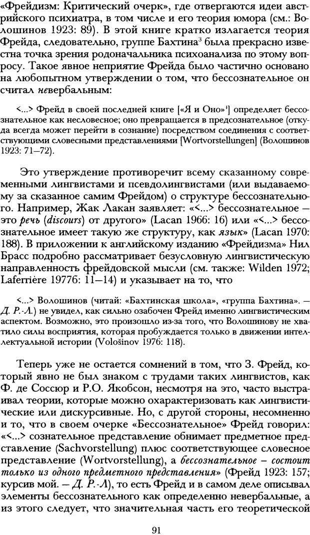 DJVU. Русская литература и психоанализ. Ранкур-Лаферьер Д. Страница 89. Читать онлайн
