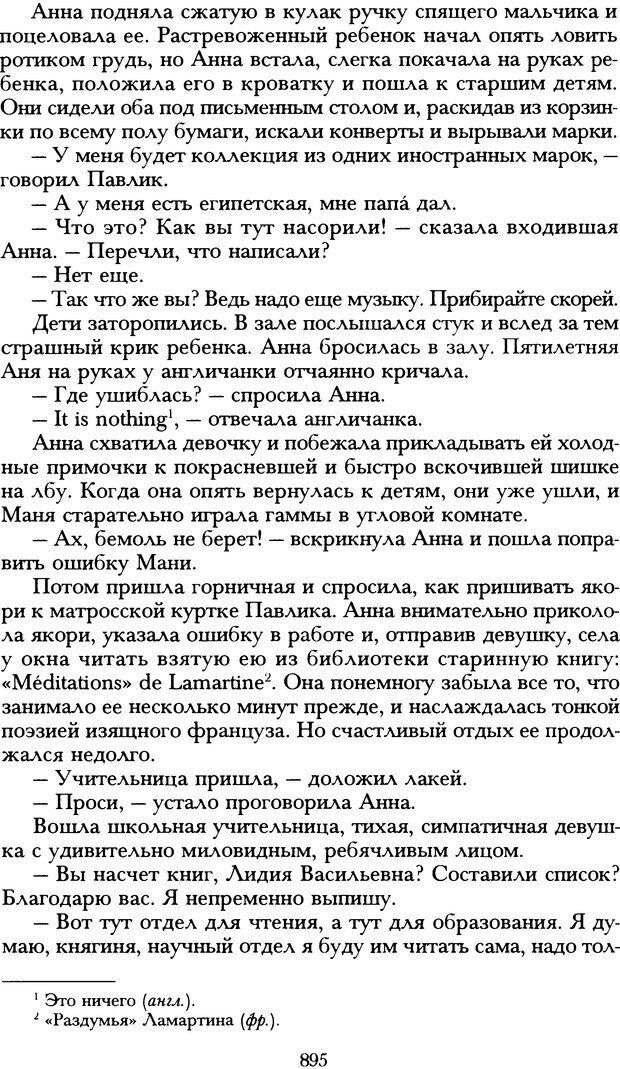 DJVU. Русская литература и психоанализ. Ранкур-Лаферьер Д. Страница 890. Читать онлайн