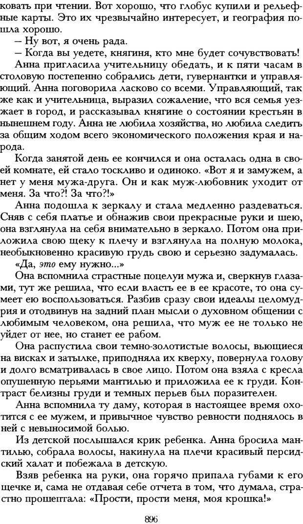 DJVU. Русская литература и психоанализ. Ранкур-Лаферьер Д. Страница 891. Читать онлайн