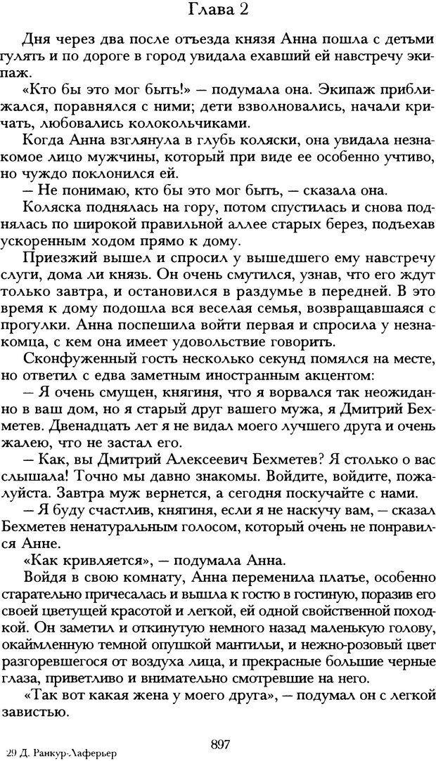 DJVU. Русская литература и психоанализ. Ранкур-Лаферьер Д. Страница 892. Читать онлайн