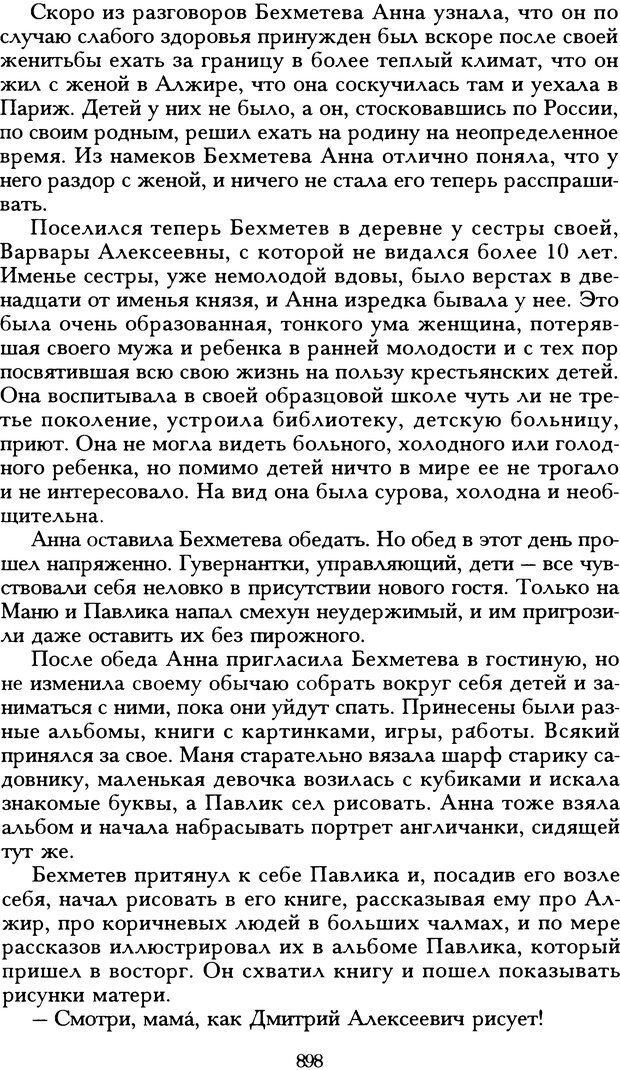 DJVU. Русская литература и психоанализ. Ранкур-Лаферьер Д. Страница 893. Читать онлайн