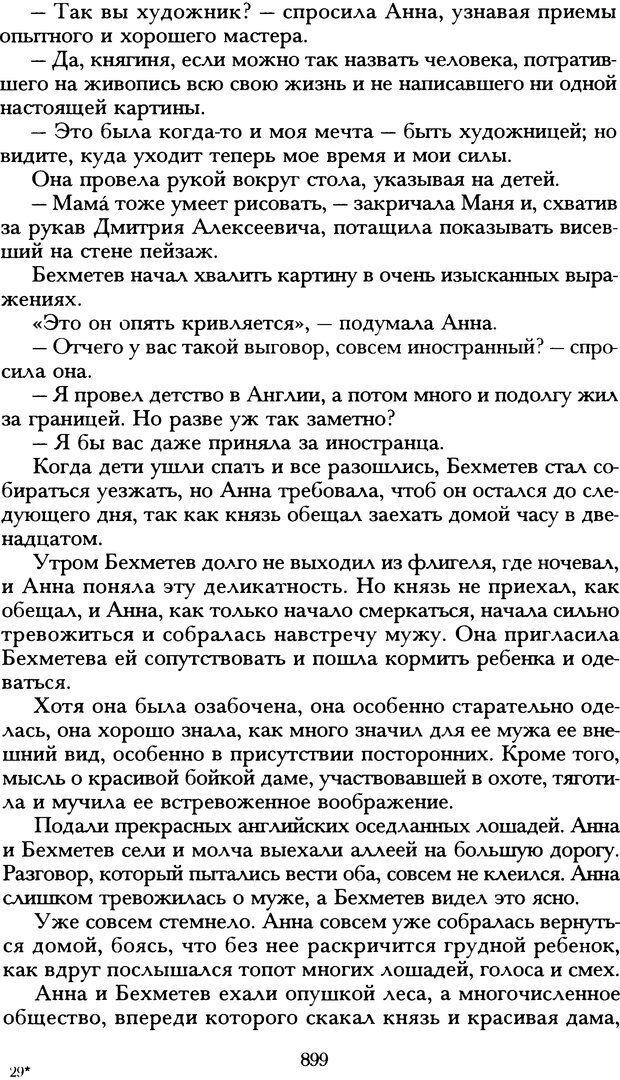 DJVU. Русская литература и психоанализ. Ранкур-Лаферьер Д. Страница 894. Читать онлайн