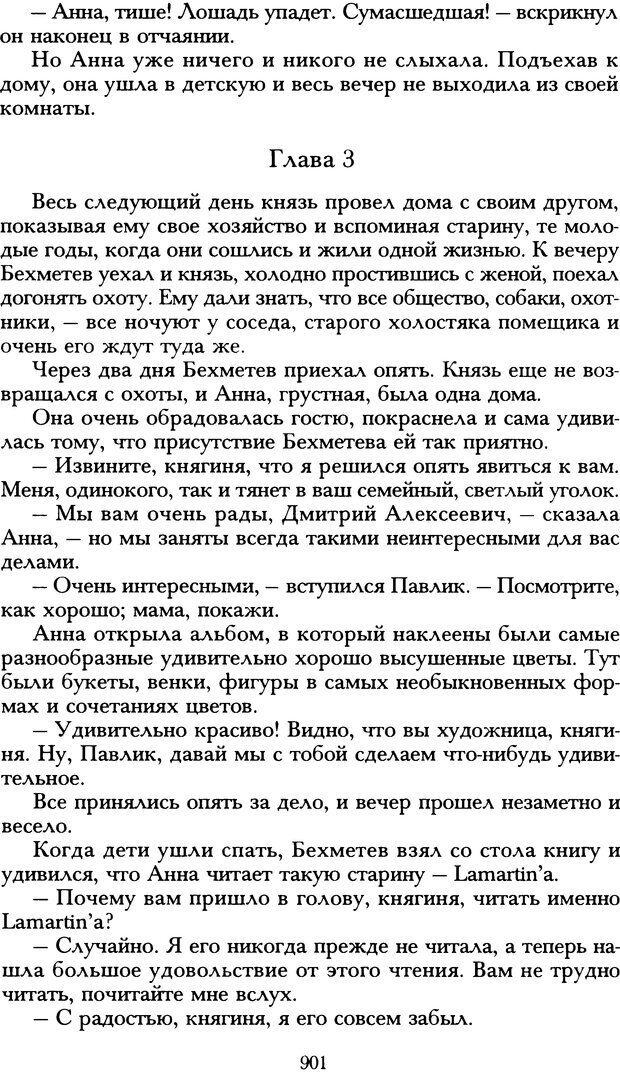 DJVU. Русская литература и психоанализ. Ранкур-Лаферьер Д. Страница 896. Читать онлайн