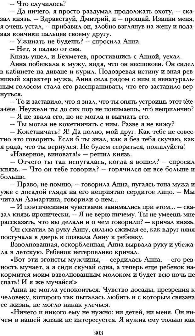 DJVU. Русская литература и психоанализ. Ранкур-Лаферьер Д. Страница 898. Читать онлайн