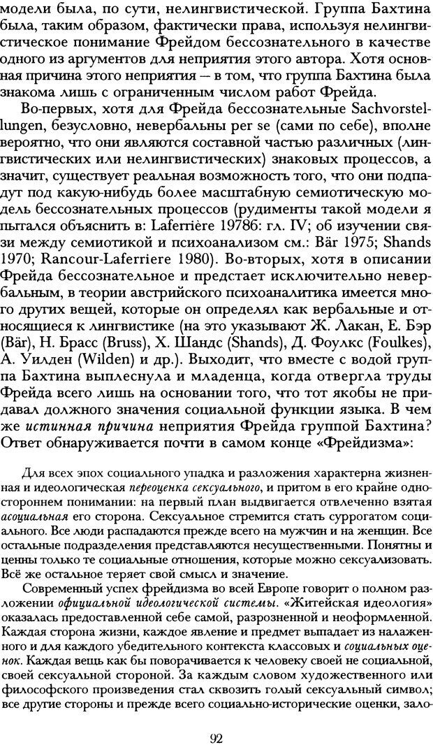 DJVU. Русская литература и психоанализ. Ранкур-Лаферьер Д. Страница 90. Читать онлайн