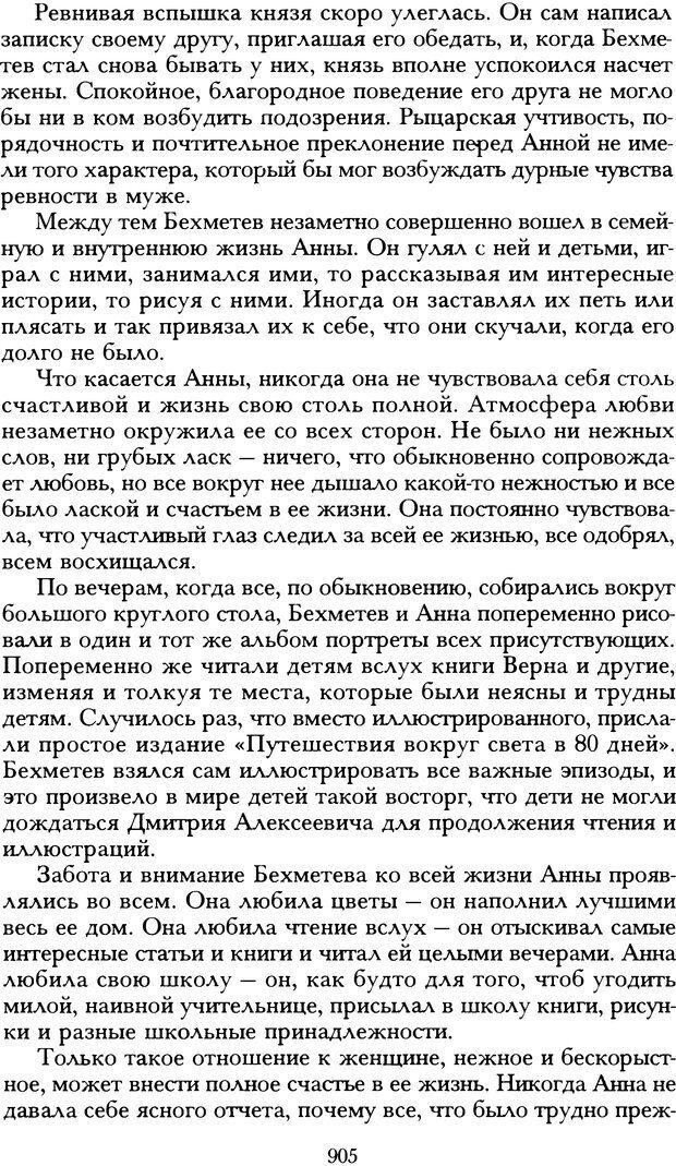 DJVU. Русская литература и психоанализ. Ранкур-Лаферьер Д. Страница 900. Читать онлайн