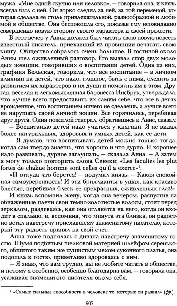 DJVU. Русская литература и психоанализ. Ранкур-Лаферьер Д. Страница 902. Читать онлайн