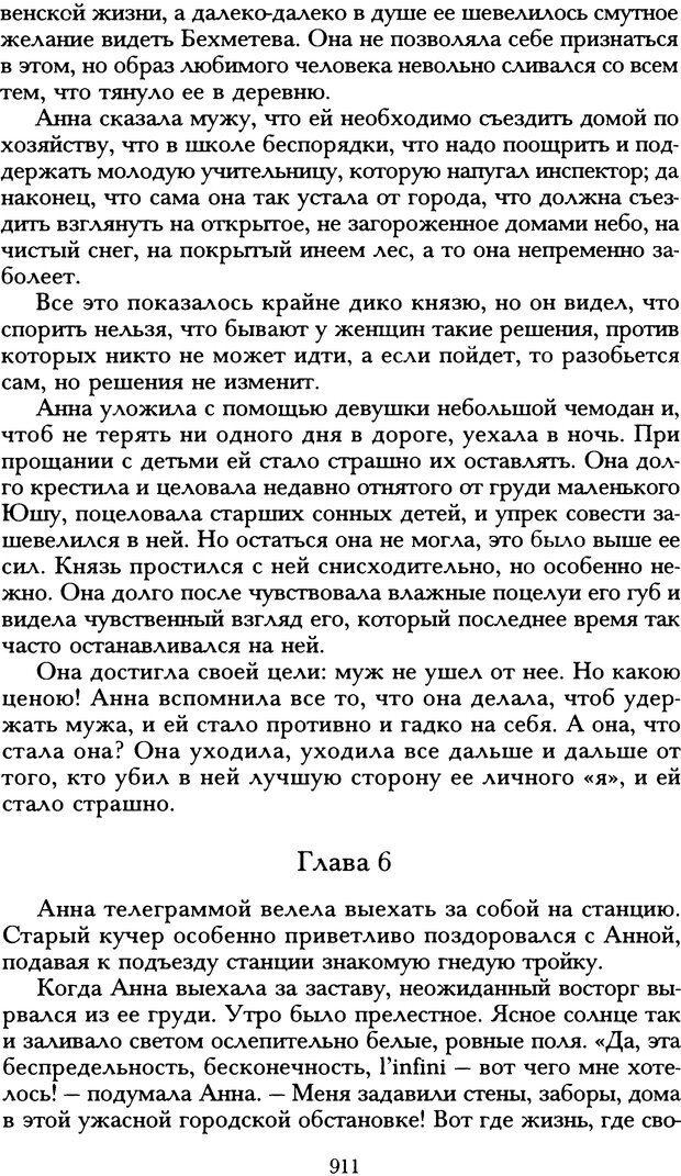 DJVU. Русская литература и психоанализ. Ранкур-Лаферьер Д. Страница 906. Читать онлайн