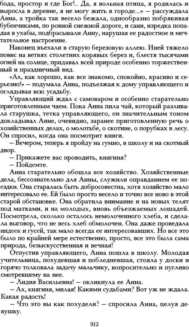 DJVU. Русская литература и психоанализ. Ранкур-Лаферьер Д. Страница 907. Читать онлайн