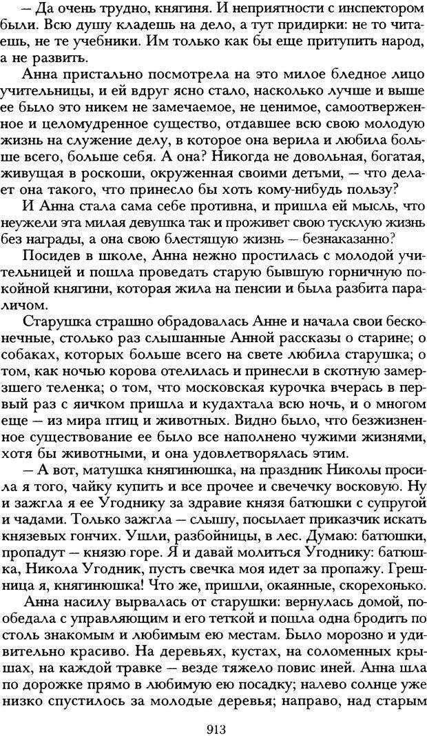 DJVU. Русская литература и психоанализ. Ранкур-Лаферьер Д. Страница 908. Читать онлайн