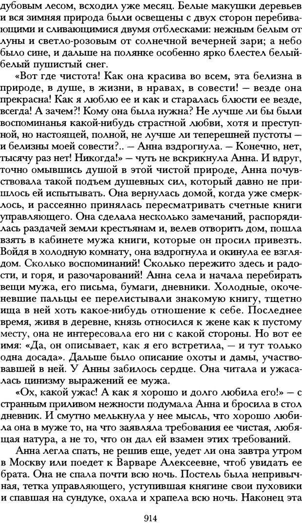 DJVU. Русская литература и психоанализ. Ранкур-Лаферьер Д. Страница 909. Читать онлайн