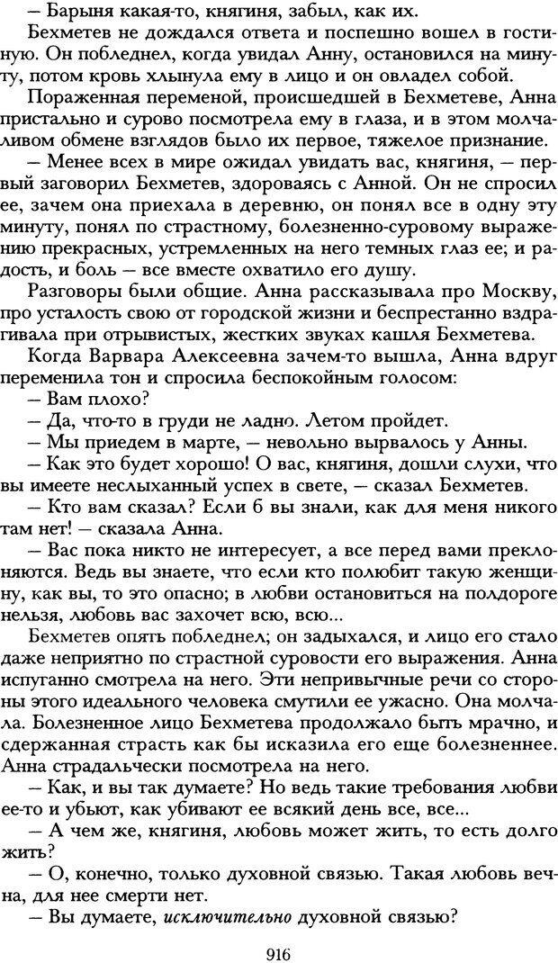 DJVU. Русская литература и психоанализ. Ранкур-Лаферьер Д. Страница 911. Читать онлайн